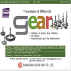Samgong Gear is a world leading GEAR manufacturer in Korea, established in 1967 specialized in replacement gear manufacturing for worldwide aftermarket