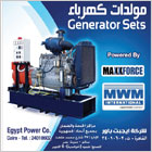 Egypt Power Group was founded by four brothers and established in Cairo. Egypt Power Group operates in the field of diesel engines providing a wide and varied range of products and applications.
